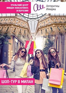 Девушки путешествуют по Милану и совершают покупки