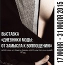 «Дневники моды»: от замысла к воплощению»