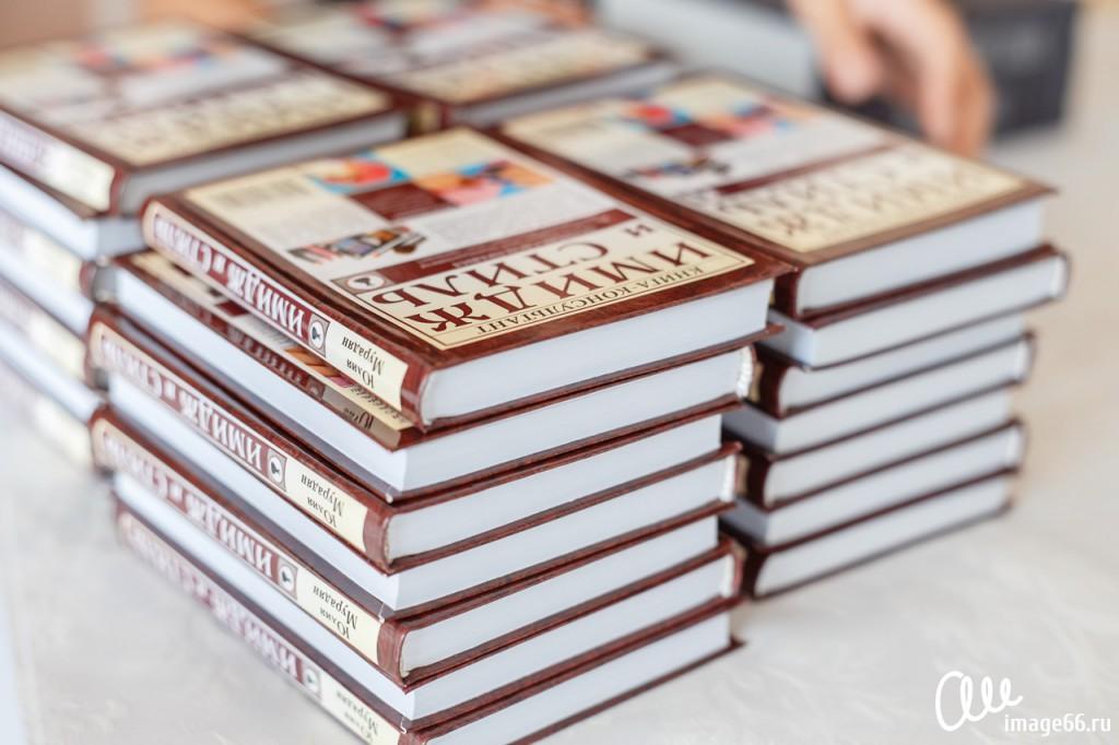 Презентация книги стилиста Юлии Мурадян