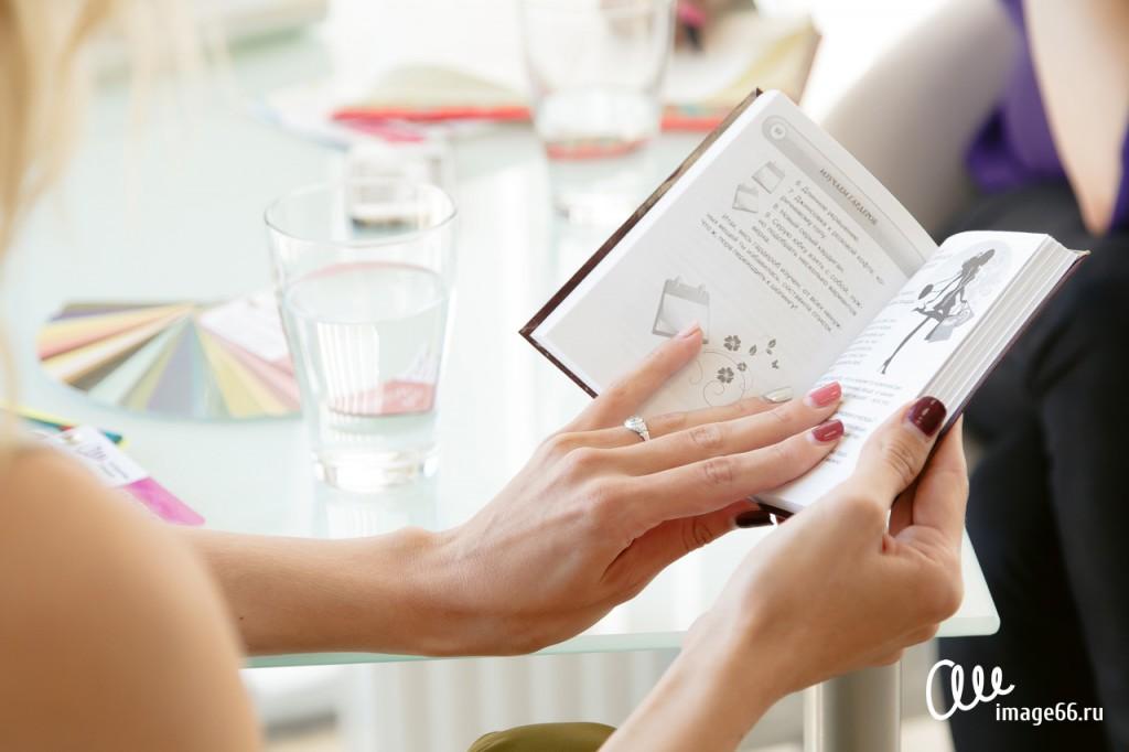 Юлия Мурадян читает книгу Имидж и стиль. Полный свод правил