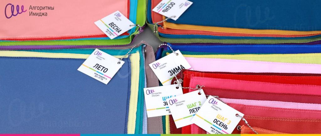 Набор платков для определения цветотипа