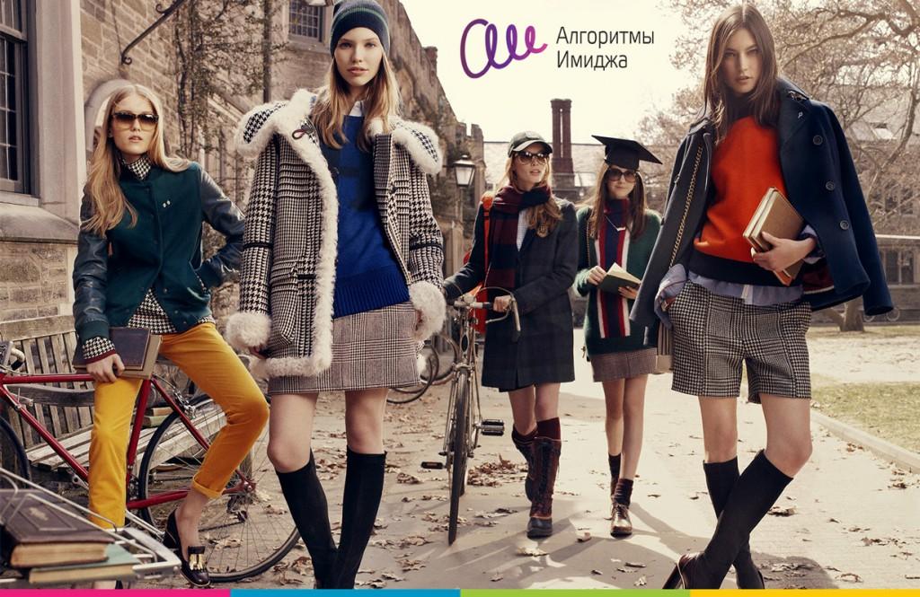 Style_preppy_1
