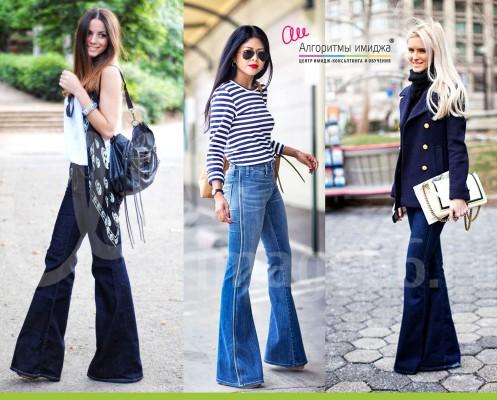 Три девушки демонстрируют городской образ в одежде с помощью джинс клеш
