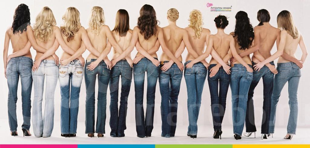 Обнаженные девушки в джинсах разных фасонов