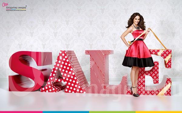Девушка брюнетка в красном пышном платье стоит рядом с буквами sale