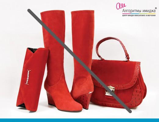 Красные сапоги с красными сумками