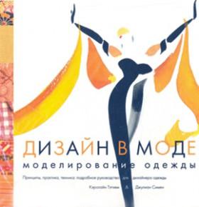 Книга Дизайн в моде. Моделирование одежды