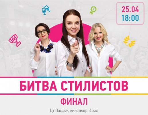 25 апреля финал телепроекта Битва Стилистов