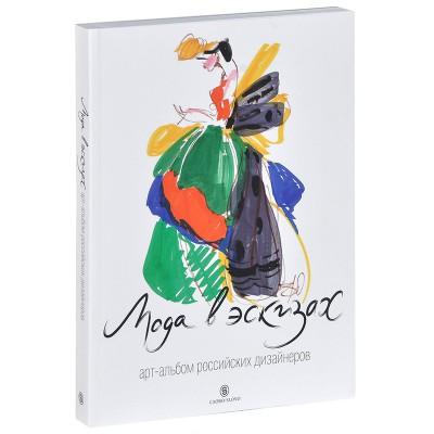 Книга Мода в эскизах