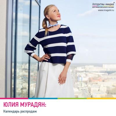 Юлия Мурадян