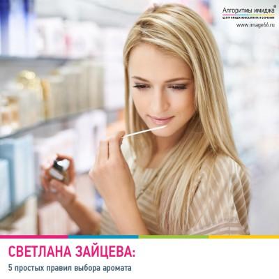 Девушка выбирает аромат