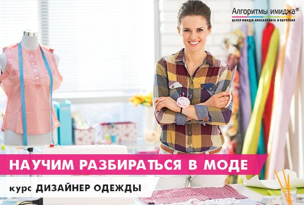 Курс Дизайнер одежды