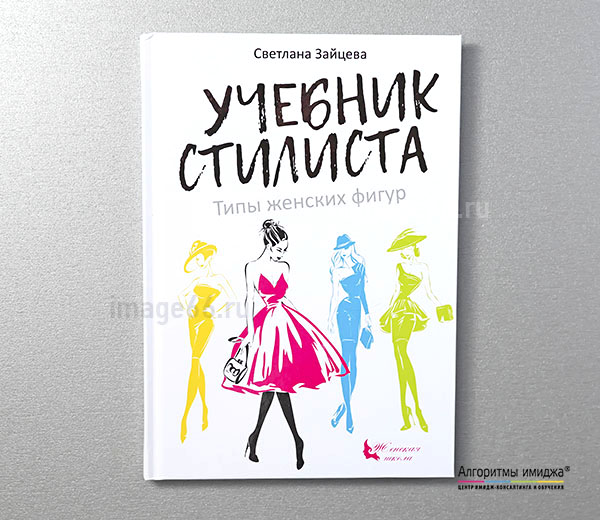 Учебник стилиста